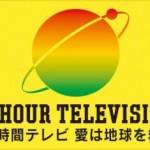 24時間テレビ愛は地球を救う.(2016年度)のメインパーソナリティはNEWSに決定!