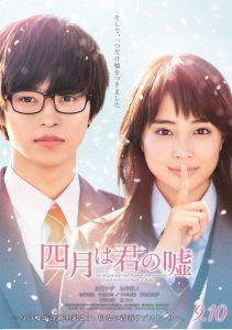 news_xlarge_kimiuso_poster