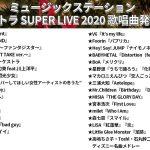 ミュージックステーション「ウルトラSUPER LIVE」のタイムテーブルと見どころについてまとめてみた。