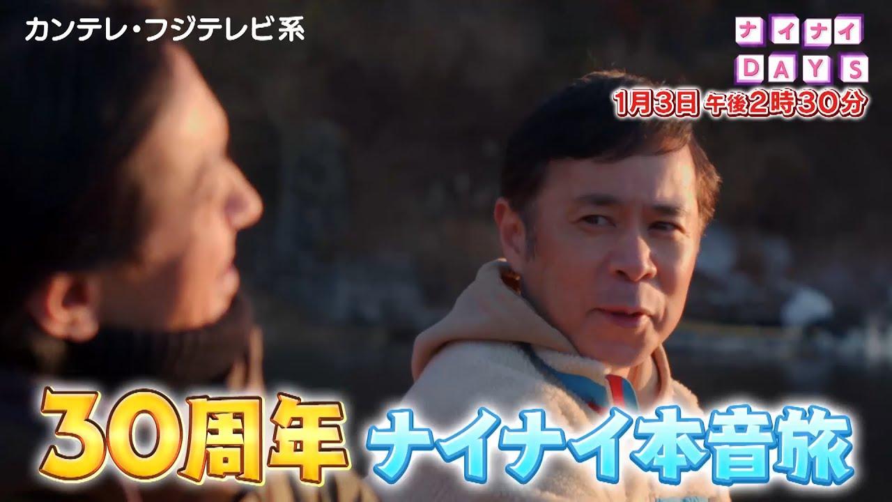 ナイナイ岡村隆史と矢部浩之のキャンプ旅が岡村の希望で実現!放送は1月3日14時30分~